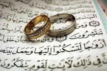 معیارهای انتخاب همسر از منظر قرآن و روایات