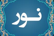 فضیلت و خواص سوره مبارکه نور